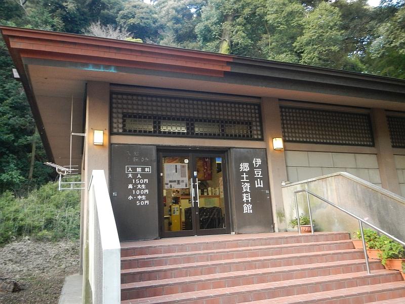 伊豆山資料館