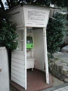 間欠泉の脇に白い電話ボックス