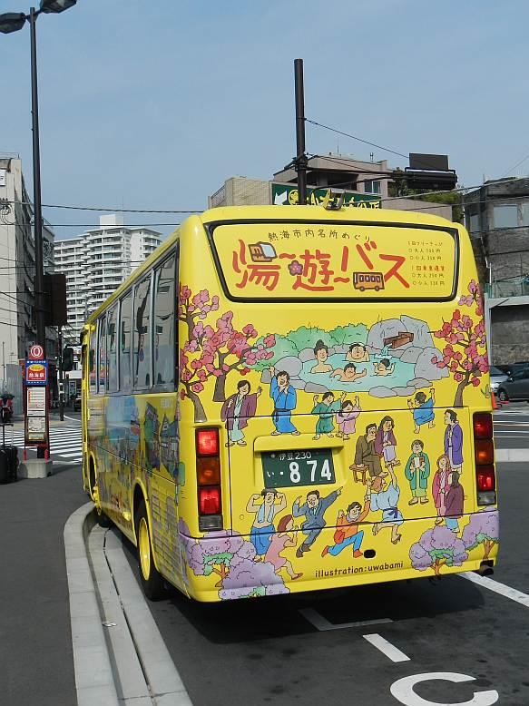 yuyu_bus