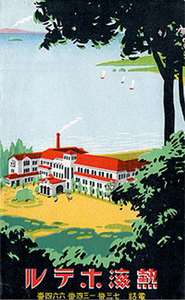 atami-hotel-poster