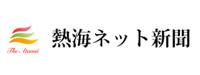 atami_shinbun