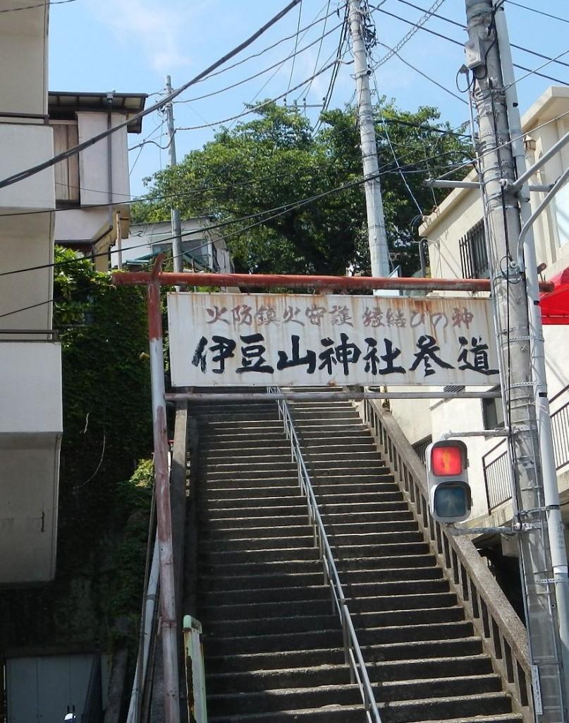 伊豆山階段