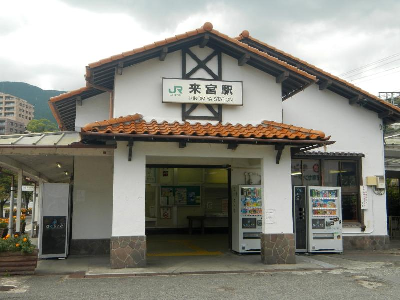 kinomiya