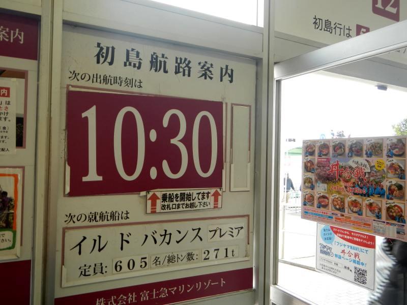 fujikyu20150315