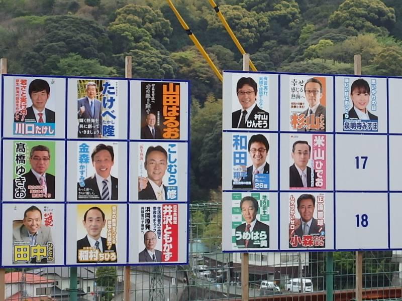 熱海市議会議員選挙02