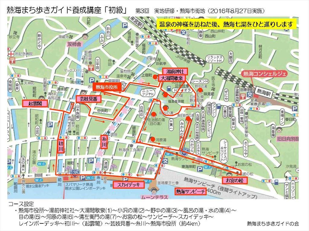 L研修地図20160827_R