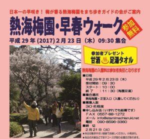 fujisan2017-01